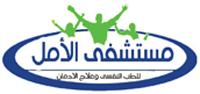 مستشفي الأمل لعلاج الادمان Logo