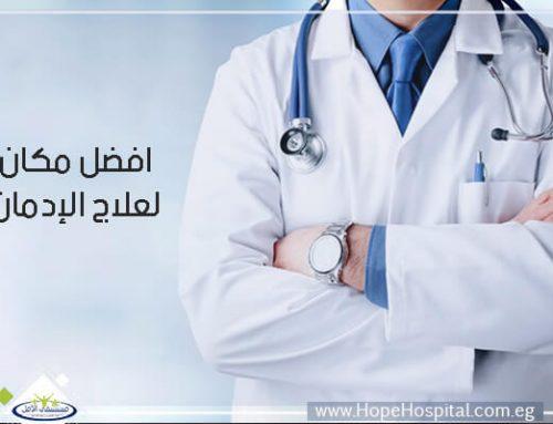 افضل مركز لعلاج الادمان في مصر