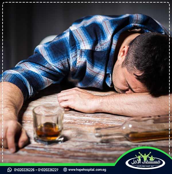 علاج ادمان الكحول والجنس