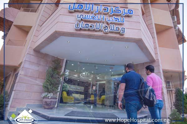 عناوين مصحات علاج الإدمان في مصر