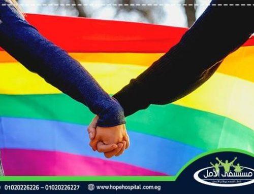 معلومات حول اسباب المثلية وعلاجها وكيفية التعامل