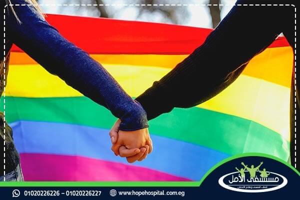 اسباب المثلية وعلاجها