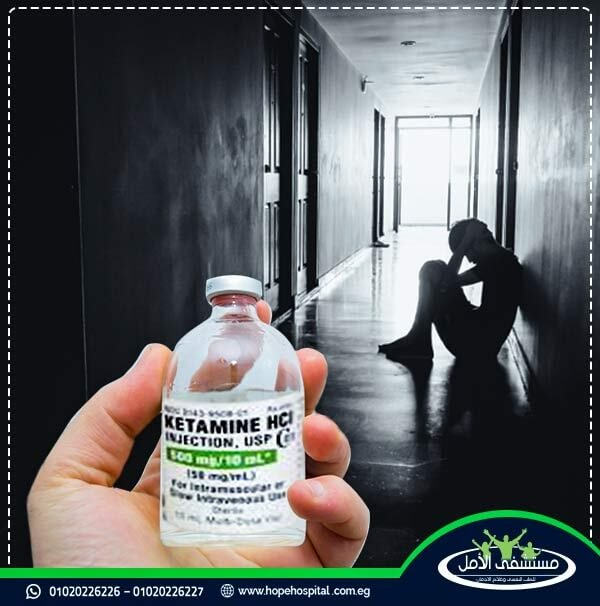 ادمان مخدر الكيتامين