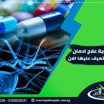 ادوية علاج ادمان الهيروين