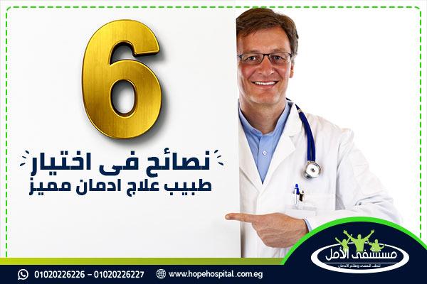 6 نصائح فى اختيار طبيب علاج ادمان مميز