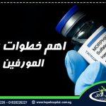 علاج المورفين