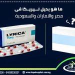 بديل ليريكا في مصر والامارات والسعودية