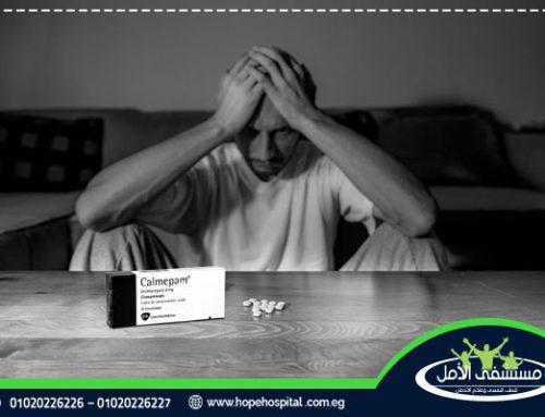 دواء كالميبام : دواعى الاستعمال وطرق علاج ادمان أعراضه الانسحابية