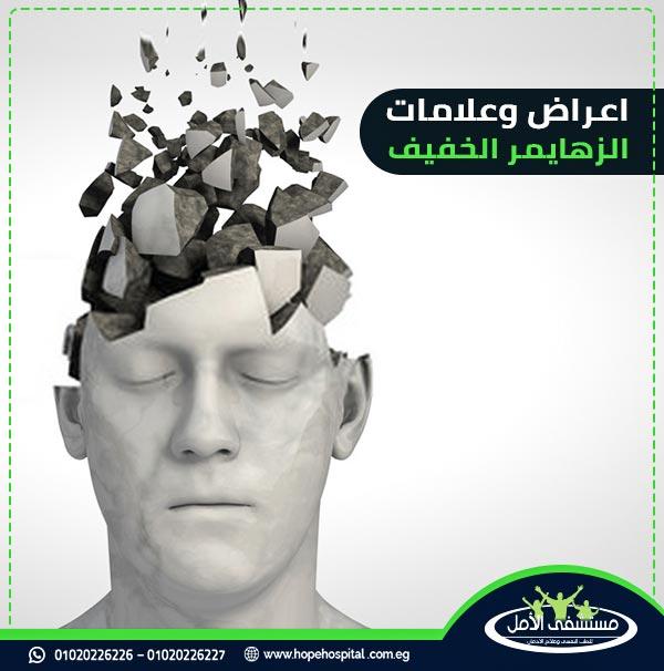 ما هي اعراض وعلامات الزهايمر الخفيف