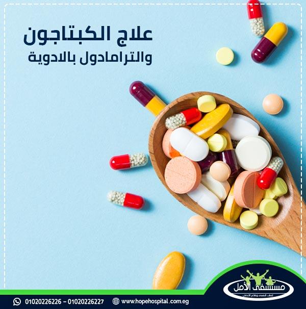 علاج الكبتاجون والترامادول بالادوية