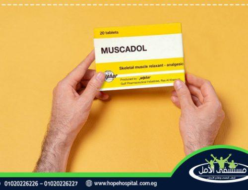 معلومات يجب عليك معرفتها عن دواء مسكادول