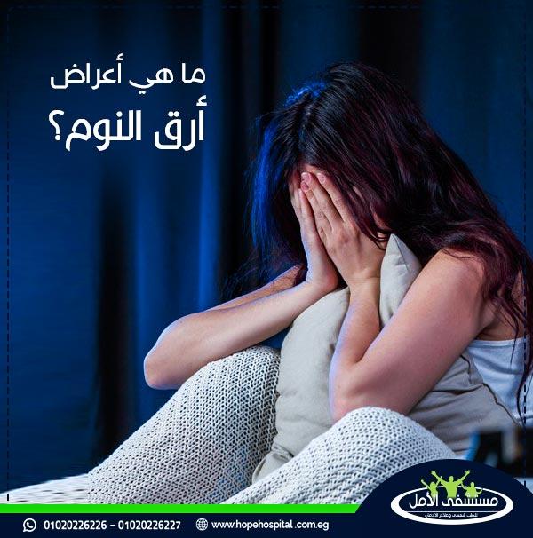 اعراض قلق النوم