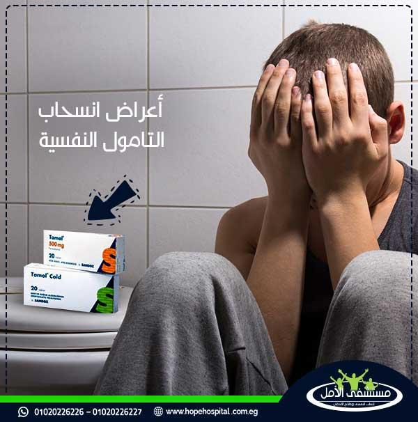 اعراض انسحاب التامول النفسية