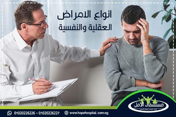 دليلك حول انواع الامراض العقلية والنفسية
