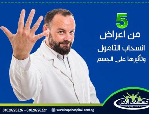 5 من اعراض انسحاب التامول وتأثيرها على الجسم