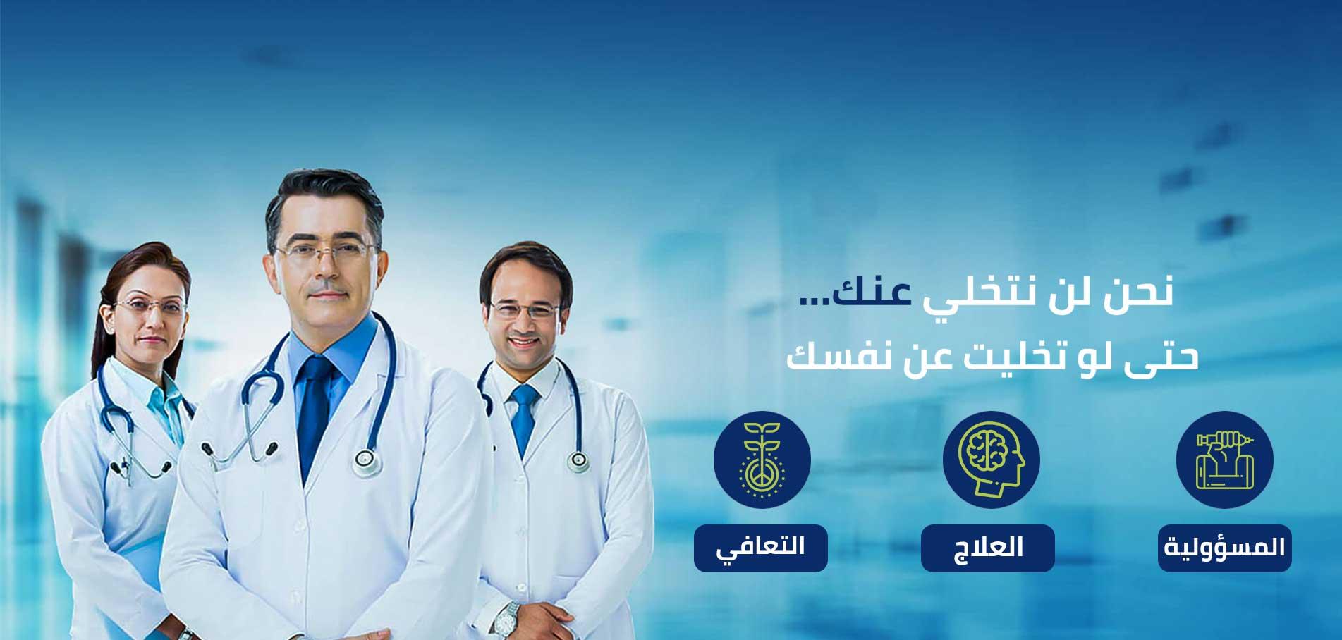 مستشفى علاج ادمان