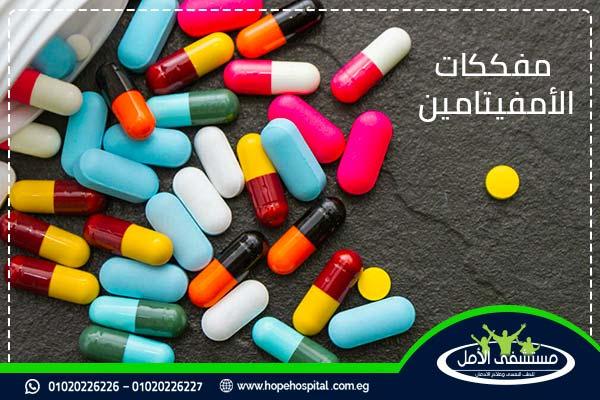 ماهي مفككات الأمفيتامين ؟ وطرق علاجة