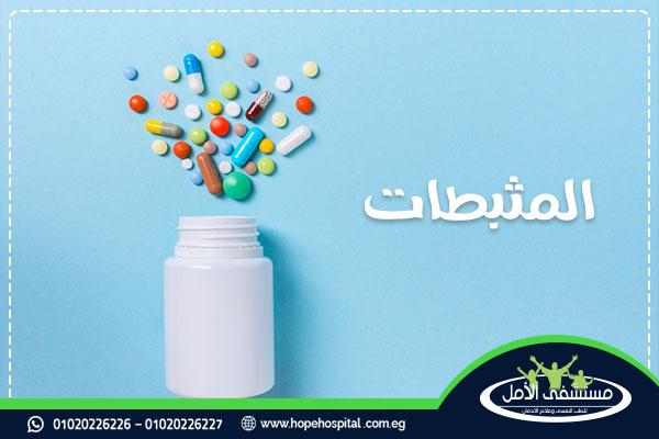 المثبطات المخدرات
